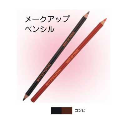 【三善】メークアップペンシル アイブロー コンビ
