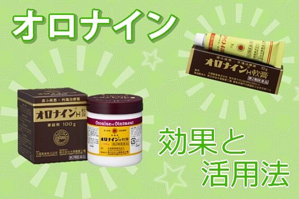 ointment-cream